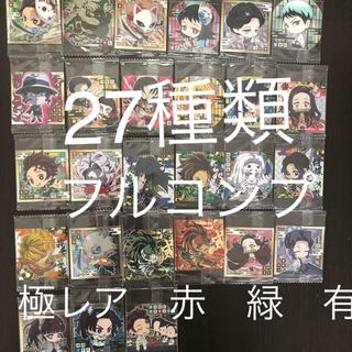バンダイ(BANDAI)の鬼滅の刃 ディフォルメシールウエハース 27種類 フルコンプ 極レア(キャラクターグッズ)