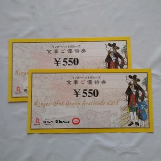 リンガーハット株主優待券1100円分 送料無料(レストラン/食事券)