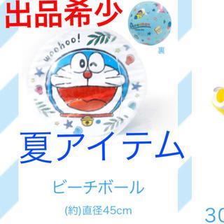 3COINS - 《新品未開封》ドラえもん 50th 記念グッズ 3coins ビーチボール