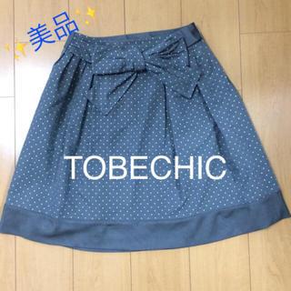 トゥービーシック(TO BE CHIC)の美品  トゥービーシック スカート 40 【 TOBECHIC  】(ひざ丈スカート)
