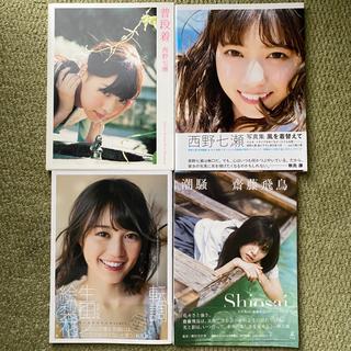 乃木坂46 - 乃木坂46 西野七瀬 生田絵梨花  齋藤飛鳥 写真集 セット販売