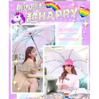 レディー(Rady)のRADY★新品レインボー傘(傘)