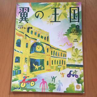 エーエヌエー(ゼンニッポンクウユ)(ANA(全日本空輸))の翼の王国 2019.6(その他)