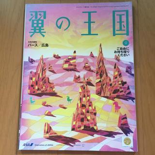 エーエヌエー(ゼンニッポンクウユ)(ANA(全日本空輸))の翼の王国 2019.9(その他)