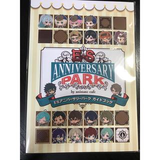 ES アニバーサリーパーク ガイドブック(ゲーム)