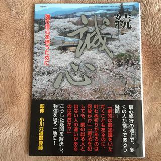 日蓮正宗関係の本(人文/社会)