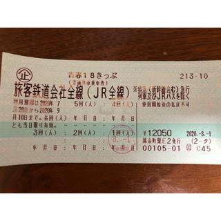 青春18きっぷ 4回分 即日発送(鉄道乗車券)