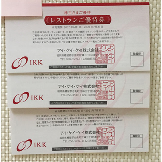 ★最新 アイケイケイ レストランご優待券  株主優待券 3枚 2021.7.31(レストラン/食事券)