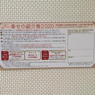 ★ 幸せの紹介券 アイケイケイ 株主優待券 新郎新婦 2021.7末期限(その他)