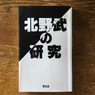 北野武の研究(お笑い芸人)