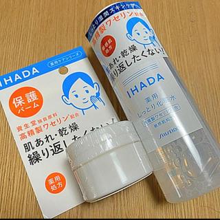シセイドウ(SHISEIDO (資生堂))の2セット‼️ イハダ 薬用しっとり化粧水 & 薬用バーム(保護バーム)(フェイスオイル/バーム)