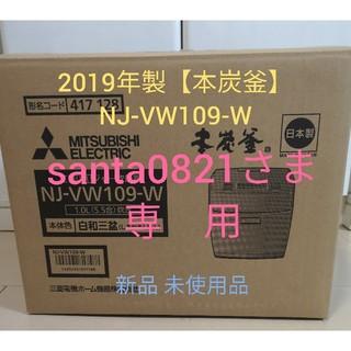 三菱電機 - 2019年製 三菱炊飯器 NJ-VW109-W    【本炭釜】新品未使用品
