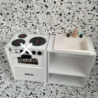 ブリオ(BRIO)のBRIO/おままごと キッチン モノトーンキッチン キッズコンセプト マザーガー(知育玩具)