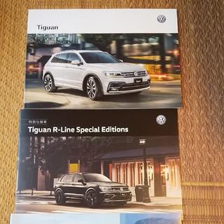 フォルクスワーゲン(Volkswagen)のフォルクスワーゲン★Tiguan カタログ3冊セット(カタログ/マニュアル)