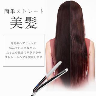 【即購入可】髪を痛めにくい ヘアアイロン ストレート(ヘアアイロン)