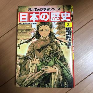 カドカワショテン(角川書店)の日本の歴史 2(語学/参考書)