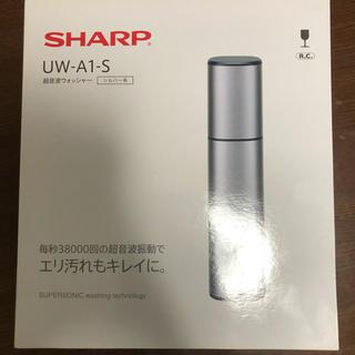 シャープ(SHARP)のSHARP   超音波ウォッシャー UW-A1-S(その他)