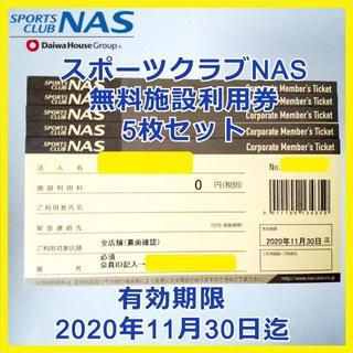 ★5枚★スポーツクラブ NAS 施設利用券 有効期限2020/11/30迄(フィットネスクラブ)
