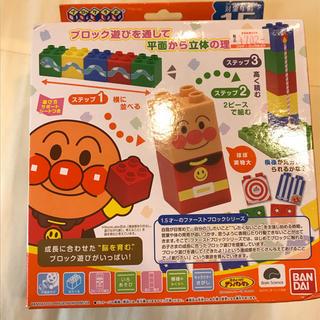 バンダイ(BANDAI)のアンパンマン ブロックラボ ブロックあそびセット(知育玩具)