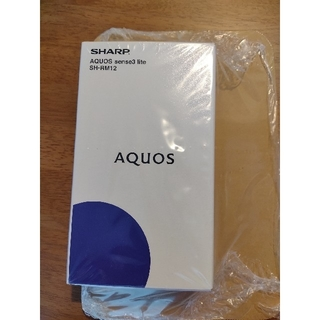 アクオス(AQUOS)の【新品未開封】AQUOS sense3 lite(色:ライトカッパー)(スマートフォン本体)
