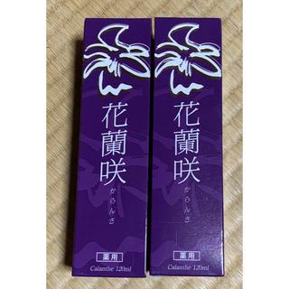 花蘭咲からんさ 育毛剤 120ml  2本セット(ヘアケア)