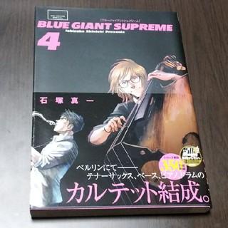 BLUE GIANT SUPREME 4(青年漫画)