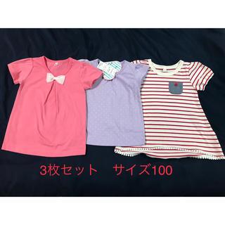 西松屋 - ★新品・未使用★女の子Tシャツ3枚セット サイズ100