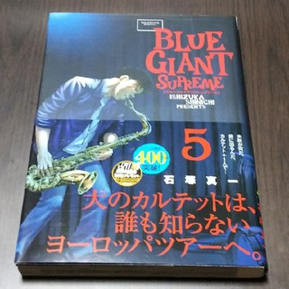 BLUE GIANT SUPREME 5(青年漫画)