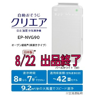 ヒタチ(日立)の日立 クリエラ 空気清浄機 加湿機能付 EP-NVG90-W(空気清浄器)