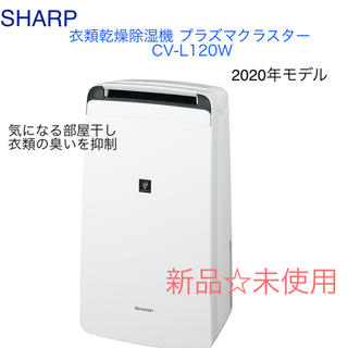 SHARP - SHARP  衣類乾燥除湿機 プラズマクラスター CV-L120W