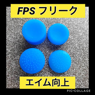 ps4 fps フリーク(その他)