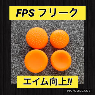 fps フリーク ps4(その他)