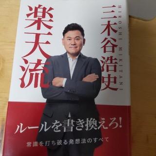コウダンシャ(講談社)の楽天流(ビジネス/経済)