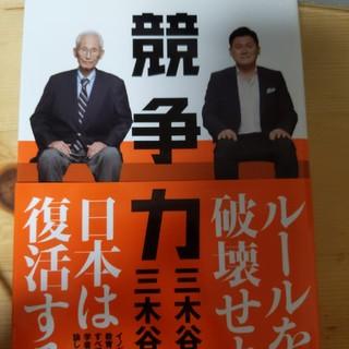 コウダンシャ(講談社)の競争力(ビジネス/経済)