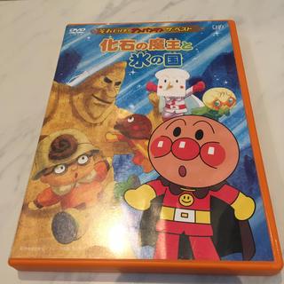 アンパンマン(アンパンマン)のそれいけ!アンパンマン ザ・ベスト 化石の魔王と氷の国 DVD(アニメ)