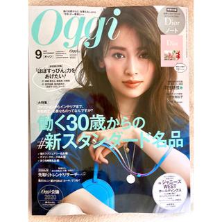 ショウガクカン(小学館)のOggi (オッジ) 2020年 9月号 本誌のみ(その他)