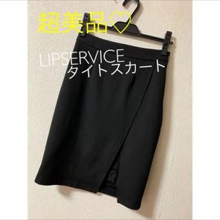 LIP SERVICE - 超美品♡スリット入り タイトスカート(リップサービス)