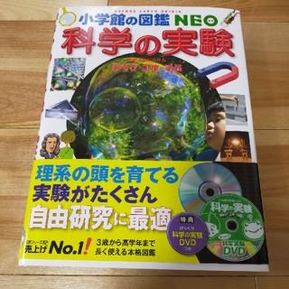 小学館 - 新品!小学館の図鑑NEO 科学の実験