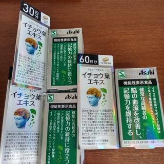 アサヒ - イチョウ葉エキス 記憶力を維持する!、60日1点、30日2点、3点セット