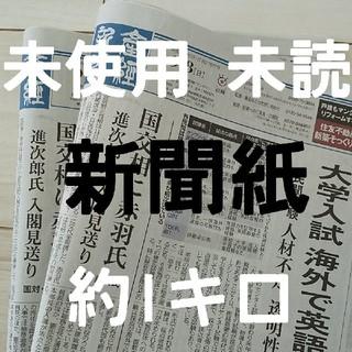 未使用な新聞紙 約1キロ*°♡(その他)