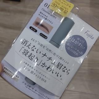 01 フジコ 眉ティントSVR  ショコラブラウン(眉マスカラ)