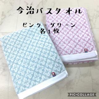 今治タオル - 【今治タオル】バスタオル 薄手2枚セット スプレンター ピンク/グリーン