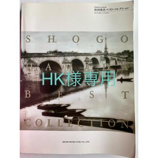 HK様専用☆浜田省吾ベスト・コレクション☆ピアノ弾き語り(楽譜)