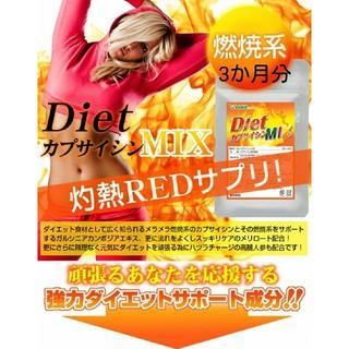 メラメラ燃焼系! DietカプサイシンMIX 灼熱REDサプリ 3か月(ダイエット食品)