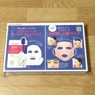 コウダンシャ(講談社)の新品 未使用 未開封 voce 2020年 9月号付録 小顔マスク メディヒール(パック/フェイスマスク)