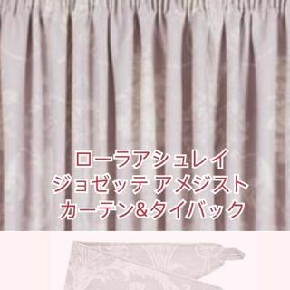 ローラアシュレイ(LAURA ASHLEY)の新品/レア☆ローラアシュレイ ジョゼッテ アメジスト カーテンとタイバック(カーテン)