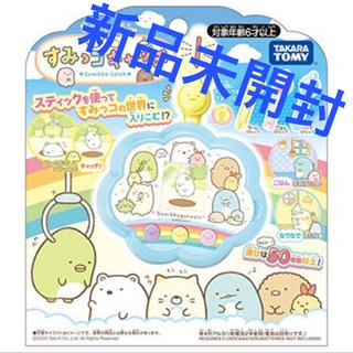 タカラトミー(Takara Tomy)のすみっコぐらし すみっコキャッチ(知育玩具)