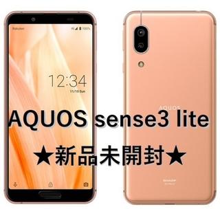 アクオス(AQUOS)のAQUOS sense3 Lite SH-RM12 SIMフリー(スマートフォン本体)