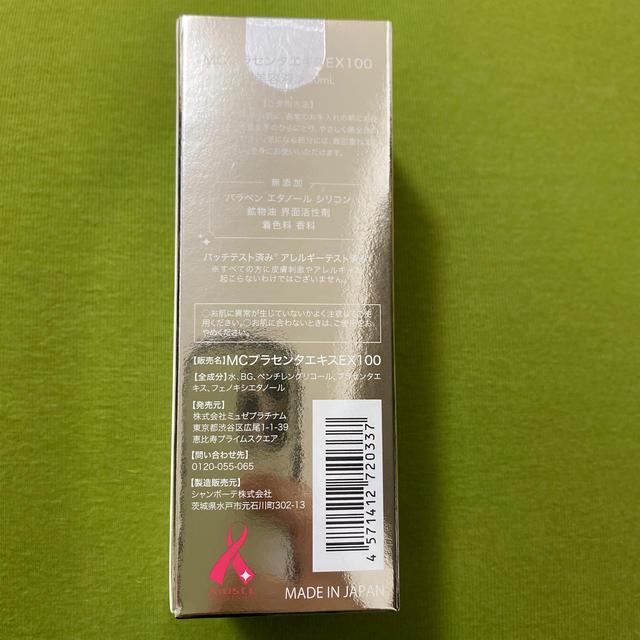 FROMFIRST Musee(フロムファーストミュゼ)のミュゼコスメ MCプラセンタエキスEX100(30mL) コスメ/美容のスキンケア/基礎化粧品(美容液)の商品写真