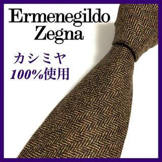 エルメネジルドゼニア(Ermenegildo Zegna)のエルメネジルドゼニア カシミヤネクタイ イタリア製 厚手 肉厚 人気ブランド(ネクタイ)